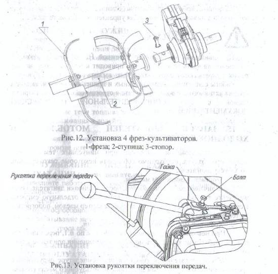 Установка фрез культиватора. Установка рукоятки переключения передач