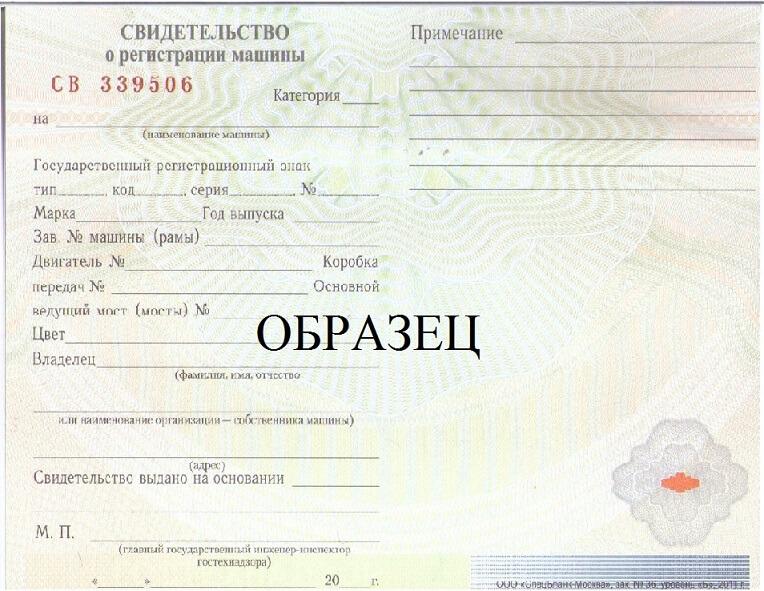 Свидетельство о регистрации трактора