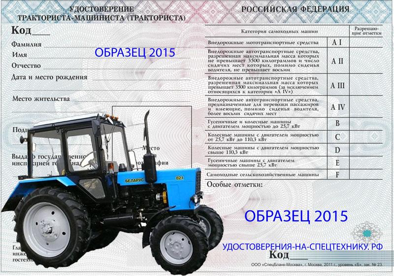 Удостоверение тракториста-машиниста (тракториста)
