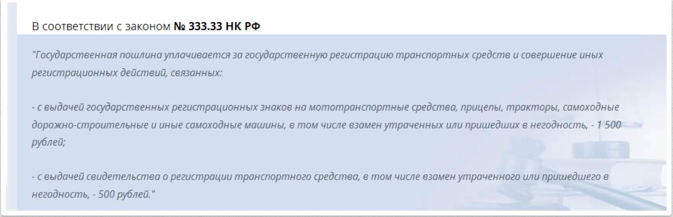 Выписка с Закона РФ 333.33 Выписка с Закона РФ 333.33
