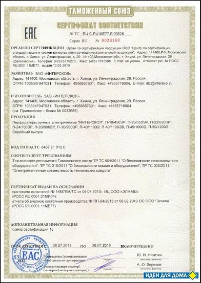Сертификат соответствия пилы Интерскол